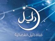 قناة دليل الفضائية | البث المباشر